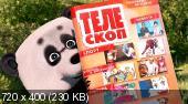 Маша и Медведь: Дорогая передача  (49 серия) (2015) WEBRip