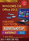 Новейший самоучитель. Компьютер + Интернет 2013