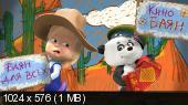 Маша и Медведь. Дорогая передача (2014) WEB-DLRip-AVC