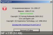 SolveigMM HyperCam 3.6.1508.27