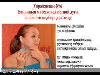 Баночный массаж лица (2013/CAMRip/Rus)
