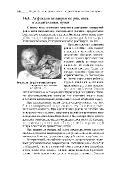 ������ �. �. - �������� �������� (2016) PDF