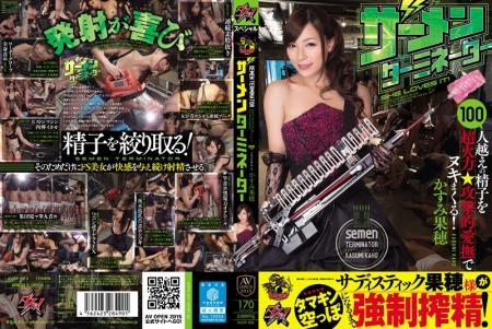 Semen Terminator Kasumi Kaho (2015) DVDRip