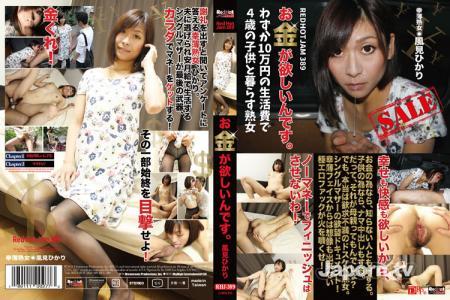 Red Hot Jam 389: I Want Money (2015) DVDRip