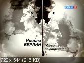 Гении и Злодеи. Ирвинг Берлин (2015) IPTVRip