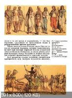 Готтенрот Ф. - Царство людей. Одежда, утварь, обычаи (1994)