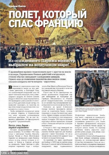 Военная история №11 (ноябрь  2015)