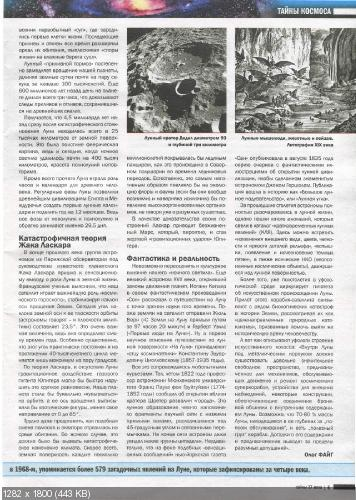 Тайны ХХ века №41 (октябрь 2015)