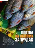 �������� � ���� �10 (�������) (2015) PDF