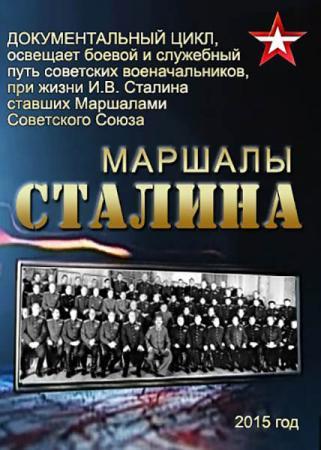 Маршалы Сталина (2015) SATRip