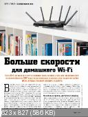 Chip №11 (Ноябрь 2015, Россия)