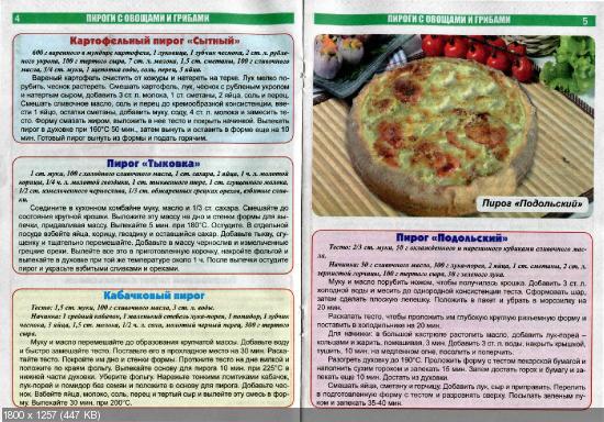 Любимые рецепты читателей. Спецвыпуск №26 (октябрь 2015)