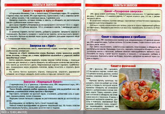 Любимые рецепты читателей. Спецвыпуск №25 (октябрь 2015)
