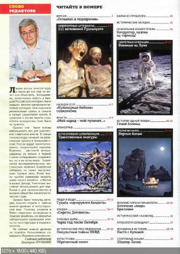 Загадки истории №44 (ноябрь 2015)