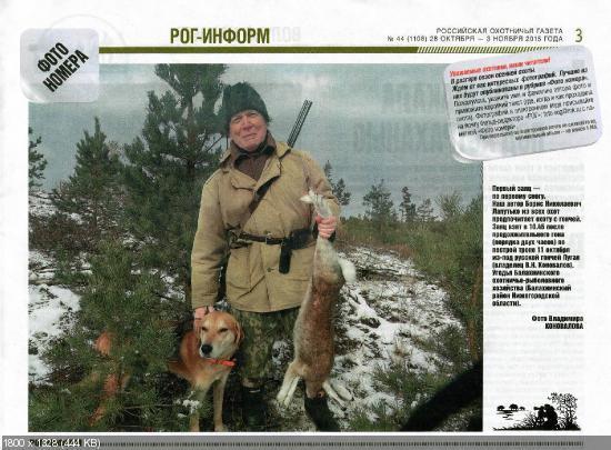 Российская охотничья газета №44 (ноябрь 2015)