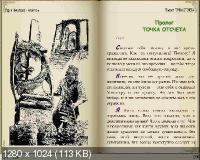 Магия фэнтези издательства Альфа-Книга (592 тома) (2004-2015)