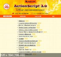 ActionScript 3.0 для начинающих (2014/PCRec/Rus)
