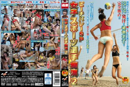 Women Athletes Pervert 2 Beach Volleyball SP (2015) DVDRip