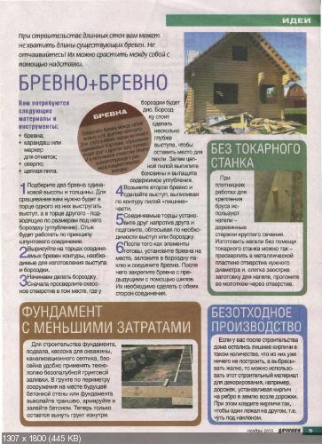 Дачники №11 (ноябрь 2015)