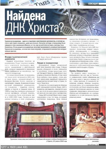 Тайны ХХ века №47 (ноябрь 2015)