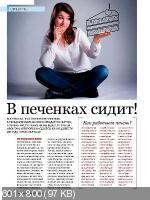 Здоровье №12 (декабрь 2015) Россия