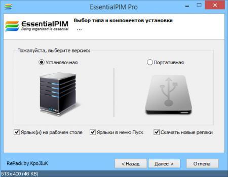 EssentialPIM Pro 6.56 RePack (& Portable) by KpoJIuK