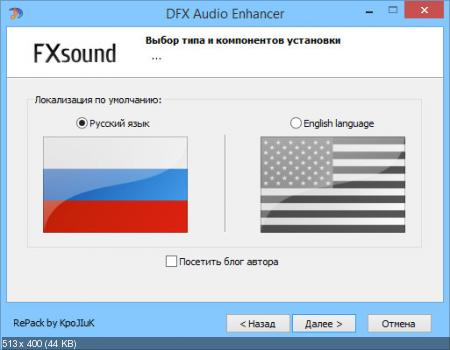 DFX Audio Enhancer 12.014 RePack by KpoJIuK