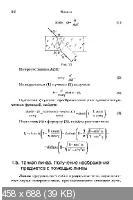 Курс физики с примерами решения задач. В 2 книгах