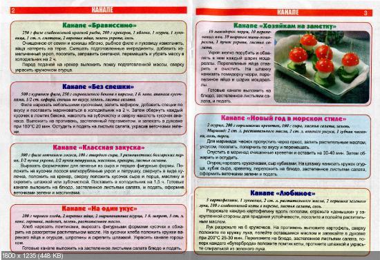 Любимые рецепты читателей. Спецвыпуск №27 (ноябрь 2015)