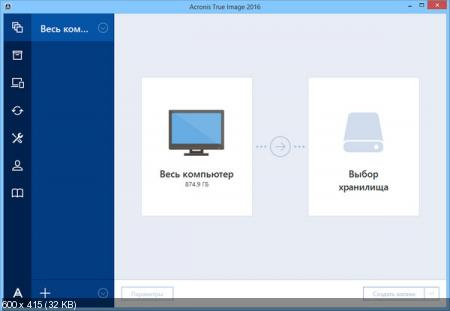 Acronis True Image 2016 19.0 Build 6027 + BootCD + Media Add-ons RePack by KpoJIuK