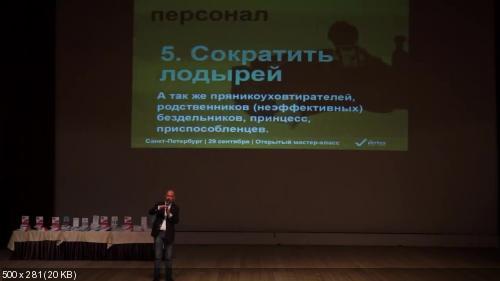 """Мастер-класс Сергея Филиппова """"Как продавать больше в кризис"""""""