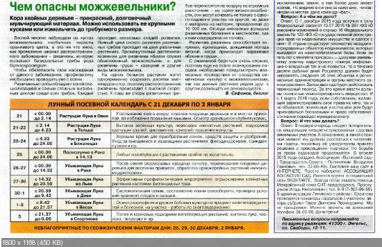 Копилка огородникова №24 (декабрь 2015)