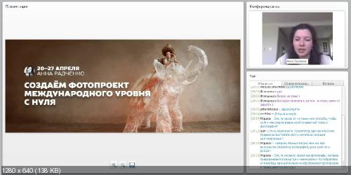 Создаём фотопроект международного уровня с нуля