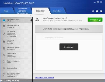 Uniblue PowerSuite 2016 4.4.1.0 Final