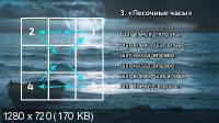 ������� ����������. ������� ��������� �� ��������� ������ (2014-2015/PCRec/Rus)