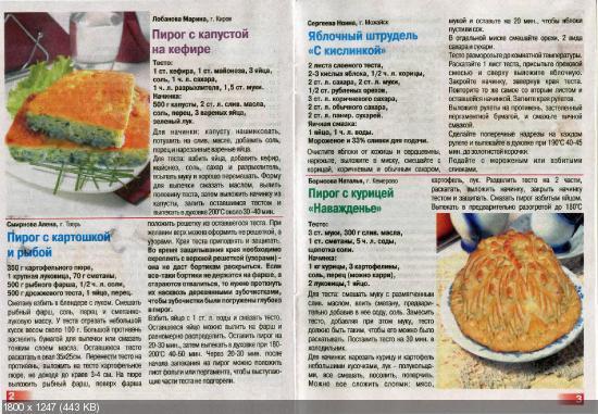 Золотая коллекция рецептов. Спецвыпуск №4 (январь 2016)