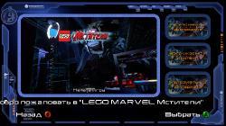 LEGO Marvel's Avengers (2016/RUS/ENG/RF/XBOX360)