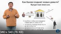 Игорь Ким. Экономика для неэкономистов (2014) Курс лекций